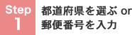 STEP1 都道府県を選ぶ or 郵便番号を入力