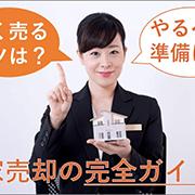 【家売却の全てを解説】高く売るコツは?やるべき準備は?【完全ガイド】