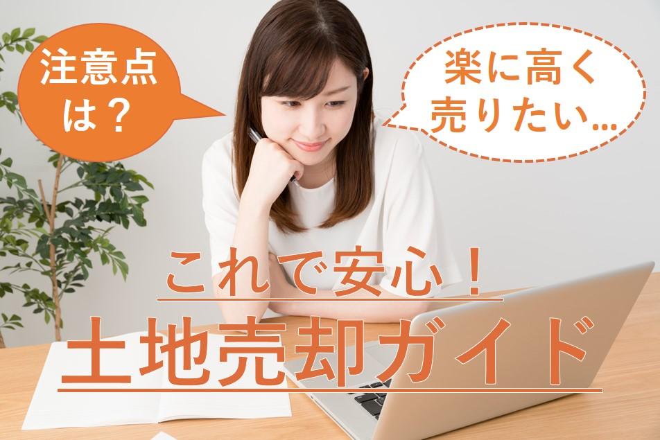 【土地売却のコツ!】土地売却成功のための9ステップを紹介!