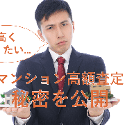 【マンション査定で失敗しないために】依頼前にすべき準備と3つの注意点とは?