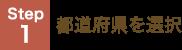 step1 都道府県を選択